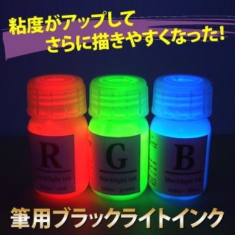 【発光塗料】新・筆用ブラックライトインク絵具 50ml×1本 全3色