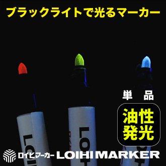 シンロイヒ LOIHIMARKER 「ロイヒマーカー (7g×1本) 油性発光マジックペン 単品 」全3色【ネコポス9本まで対応可】