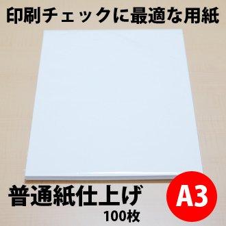 A3サイズ トリックプリント対応 普通紙仕上げ(上質紙) 100枚入り(蛍光増白剤無し)