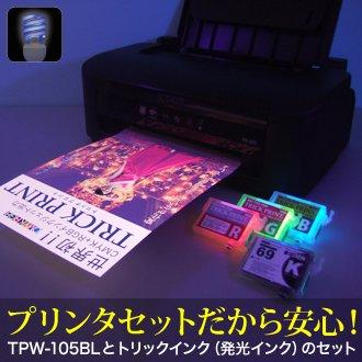 ブラックライト印刷|TPW-105BLプリンタと ブラックライトインクカートリッジ セット 【※変換スクリプトはPhotoshop CC2020〜CS3対応】