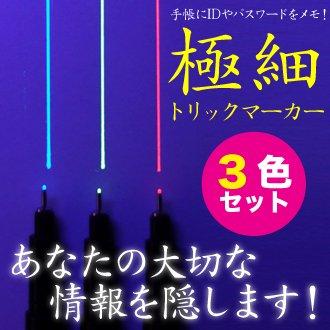 ブラックライトペン「極細トリックマーカー赤・緑・青 3色セット」※ブラックライト別売 【ゆうパケット10セットまで対応可】