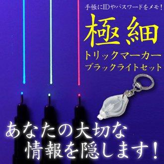 「中字トリックマーカー3本+携帯小型UV-LED(日亜製375nm)」