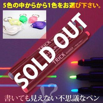 中字トリックマーカー3本+携帯型小型UV-LED(375〜380nm)
