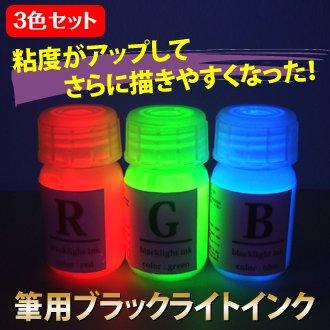 【発光塗料】新・筆用ブラックライトインク絵具(赤・緑・青)50ml×3本 3色セット