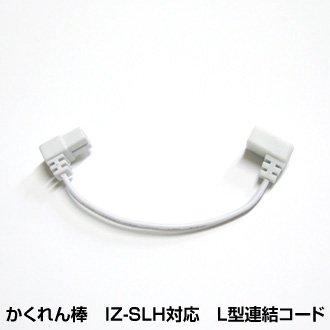 アイゼット IZ-SLH かくれん棒 L型連結コード JH10L ※長さ10cm
