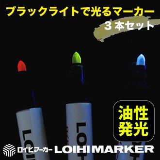 シンロイヒ LOIHIMARKER 「ロイヒマーカー(7g×3本) 油性発光マジックペン 3色セット 」【ネコポス3セットまで対応可】