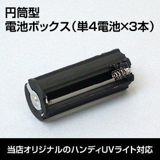 円筒型 電池ボックス 単4電池×3本に対応 ※当店オリジナルのハンディUVライト対応
