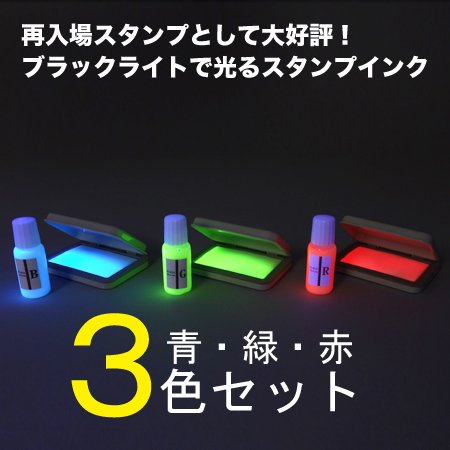 【3色セット】再入場スタンプ(ブラックライトインク)紙用|スタンプ台×3台+インク10ml×3本【ゆうパケット対応…