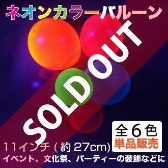 ネオン(蛍光)カラーバルーン 風船 全6色 11インチ(約27cm)単品販売【ゆうパケット対応可】