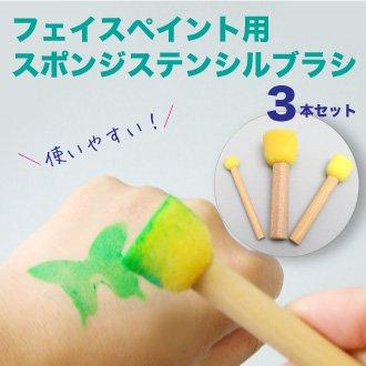 ATHENA(アシーナ)フェイスペイント用スポンジステンシルブラシ【3本セット】
