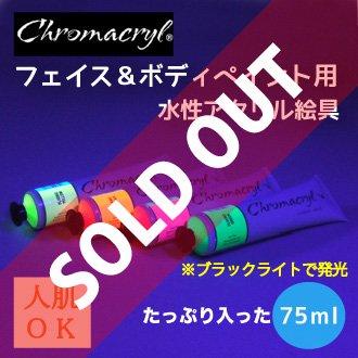 【人肌OK】クロマクリル 水摺クリル絵具 ボディペイント 蛍光色 全4色 75ml×1本(ブラックライト対応)