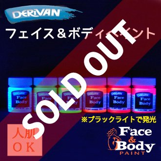 【人肌OK】DERIVAN(デリバン)フェイス&ボディペイント 蛍光色 全6色 40ml×1個(ブラックライト対応)