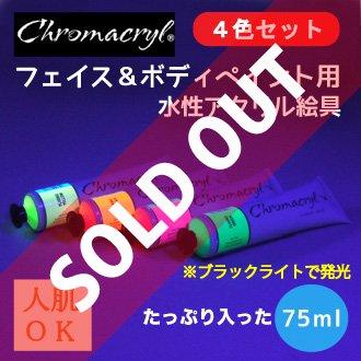 【人肌OK】4色セット クロマクリル 水性アクリル絵具 ボディペイント 蛍光色 75ml(ブラックライト対応)