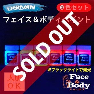 【人肌OK】6色セットDERIVAN(デリバン)フェイス&ボディペイント 蛍光色 40ml(ブラックライト対応)