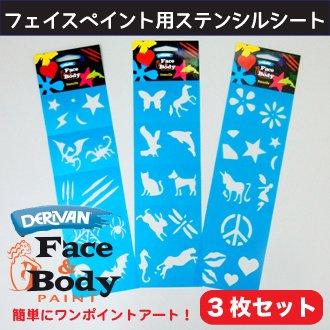 【全3種セット】DERIVAN(デリバン)フェイス&ボディペイント ステンシル(アニマル・ボーイ・ガール)