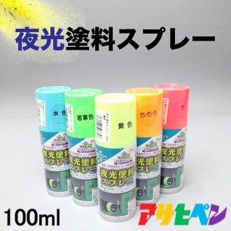 【蓄光・夜光塗料】全5色 アサヒペン 夜光塗料スプレー 100ml×1本
