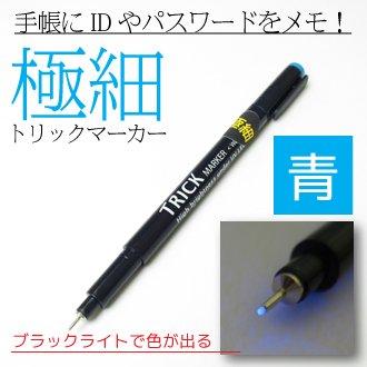 ブラックライトペン「極細トリックマーカー・青(B)」単品  【ゆうパケット対応可】