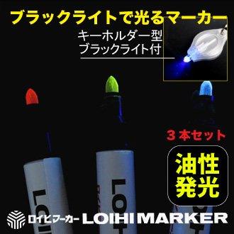 シンロイヒ LOIHIMARKER 「ロイヒマーカー3本+携帯小型UV-LED(日亜製375nm) キーホルダーセット」【ネコポス2セットまで対応可】