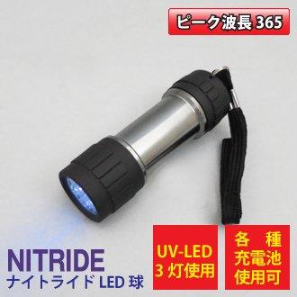 ナイトライド製 紫外線LED(UV-LED) 3灯使用 365nm ハンドライトブラックライト(SK365UV-001)防滴仕様