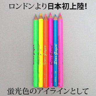 【人肌OK】stargazer(スターゲイザー)UVペンシル 蛍光色 全6色 1.1g×1本(ブラックライト対応)