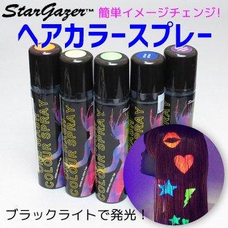 【人肌OK】stargazer(スターゲイザー)ヘアカラースプレー 蛍光色 全6色 75ml×1本(ブラックライト対応)