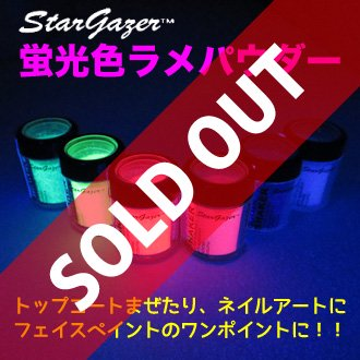 【人肌OK】stargazer(スターゲイザー)グリッターシェーカー  全6色 5g×1個(ブラックライト対応)