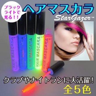 【ヘア専用】stargazer(スターゲイザー)ヘアマスカラ 蛍光色 全5色 11g×1本(ブラックライト対応)【ゆうパケット5本まで対応可】
