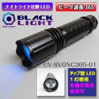 【お取寄せ】Hydrangeaシリーズ ナイトライド製チップ型紫外線LED(365nm)使用 ハンディブラックライト(UV-SVGNC365-01)