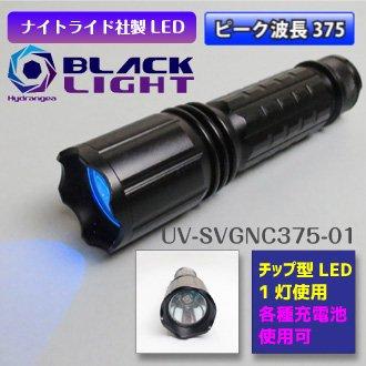 【お取り寄せ】Hydrangeaシリーズ ナイトライド製チップ型紫外線LED(375nm)使用 ハンディブラックライト(UV-SVGNC375-01)