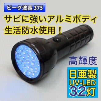 日亜化学製 紫外線LED(UV-LED) 使用 375nm ハンディUVライト 32灯 ブラックライト(本体カラー:ブラック)