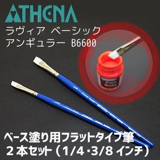 ATHENA(アシーナ) ラヴィアベーシックアンギュラー  B6600 2本セット