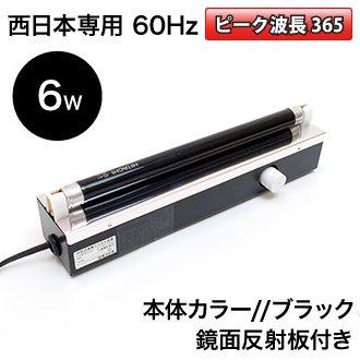 東京メタル工業 ブラックライト投光器具 BM-6BLB/60 60Hz仕様(6W)西日本専用
