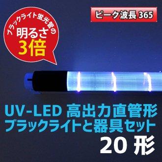 受注生産【高出力タイプ】365nm 20W 直管形LEDブラックライト蛍光灯(電源コード付専用器具付き)