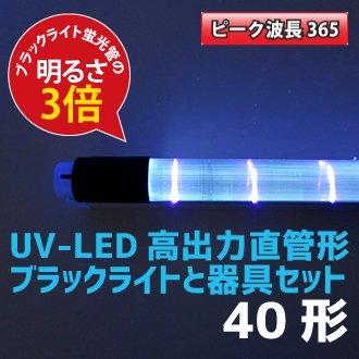 お取り寄せ【高出力タイプ 20/G13】365nm 40形 直管形LEDブラックライト蛍光灯(電源コード付専用器具付き)