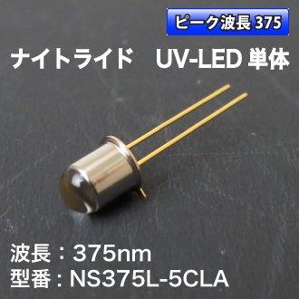 お取り寄せ【10個セット】ナイトライド製 375nm 紫外線LED(UV-LED) 単品 NS375L-5CLA  【ネコポス対応可】