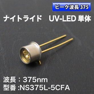 ナイトライド製 375nm 紫外線LED(UV-LED) 単品 NS375L-5CFA 【ネコポス対応可】