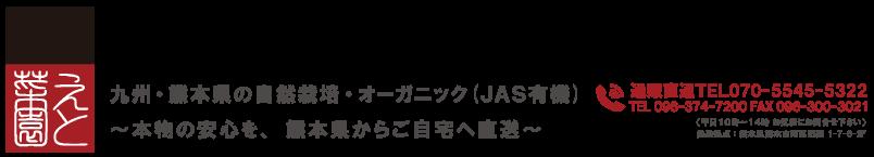 九州・熊本県から産地直送 自然栽培(無肥料・農薬不使用)米、有機小麦粉、有機大豆、有機雑穀-えと菜園オンラインショップ