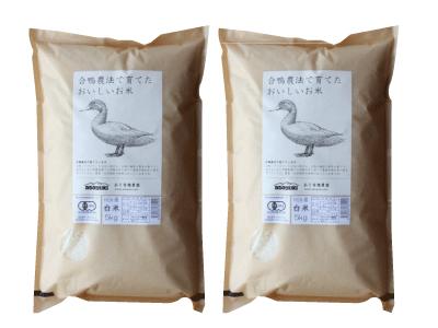 【JAS有機】合鴨の有機米・熊本産<白米10kg>