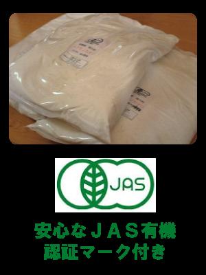 【数量限定/月】熊本産・JAS有機(農薬不使用)小麦粉・強力粉 5kg