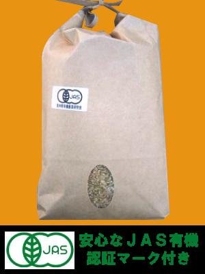 H29年産新米【JAS有機栽培米】森のくまさん(熊本県菊池市)【農家直送】玄米・30キロ