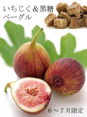 【季節限定】[九州産有機小麦使用]ベーグル 『いちじく&黒糖』 2個セット