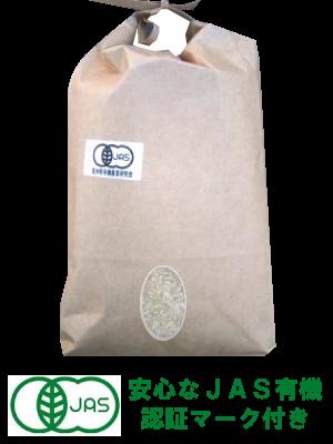 【JAS有機栽培米】森のくまさん(熊本県菊池市)【農家直送】放射能検査済!白米・30キロ