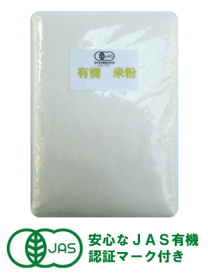 【JAS有機】熊本産・有機米粉(農薬不使用・無化学肥料) 1kg