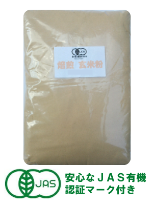 【JAS有機】熊本産・焙煎玄米粉(農薬不使用・無化学肥料) 1kg