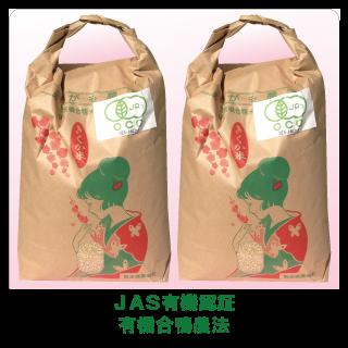 【熊本|農家直送|年間契約】合鴨が育てた♪有機栽培米10キロコース(4回/6回/12回)