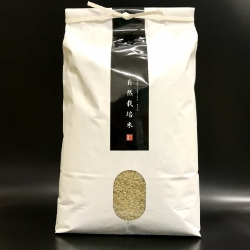 【熊本・宇城産|農家直送】自然栽培米/あきまさり玄米・10kg【放射能検査済】