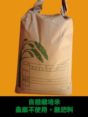 [プレゼント付き♪]【自然栽培米】農薬不使用・無肥料(熊本産)【農家直送】放射能検査済!玄米・30キロ
