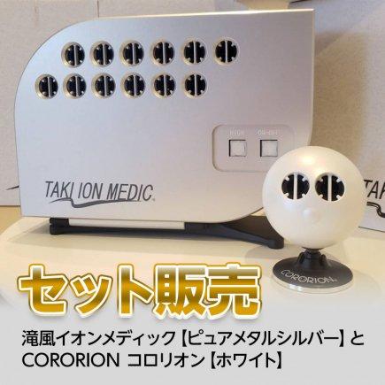 滝風イオンメディック(ピュアメタルシルバー)&CORORION(ホワイト)