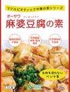 オーサワ特選 麻婆豆腐の素