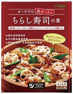 オーサワの具だくさんちらし寿司の素